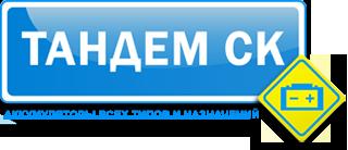 Интернет магазин akb51